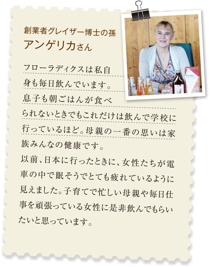 日本の皆さんに届けられてうれしい!